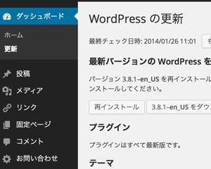 [WordPress] セキュリティ更新の自動アップデート設定について