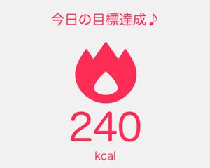1ヶ月で1〜2kg痩せたい人向け!無料iPhoneアプリ「ダイエット80」でムリなくダイエットを続けよう