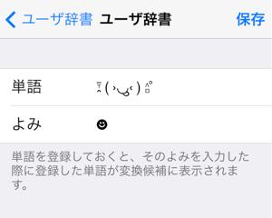 iPhoneのユーザ辞書が表示されなくなったときの解決方法