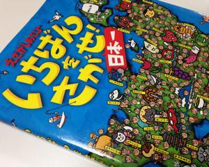 モノ探し系絵本で遊びつつ勉強になる「えさがしあそび いちばんをさがせ!日本一」