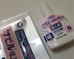 インフルエンザB型にかかって病院でイナビルという吸引粉末剤をもらいました
