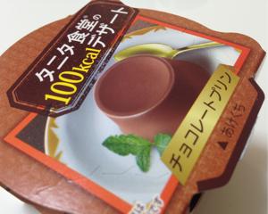 カロリー5割減!「タニタ食堂の100kcalデザート チョコレートプリン」を食べてみた