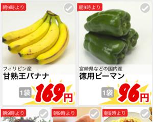複数スーパーの特売品を横断検索!無料iPhone/iPadアプリ「チラシ特売情報チラシル」