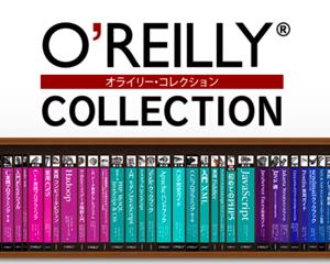 iPhoneゲーム「オライリーコレクション」でオライリー本を全冊コンプリート!