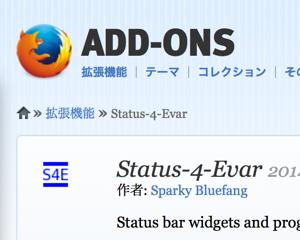 Firefox アップデートで消えたステータスバーを復活させるアドオン「Status-4-Evar」