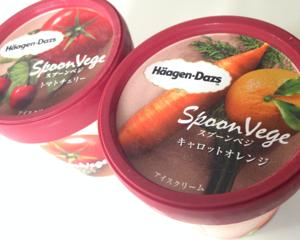 ハーゲンダッツの野菜味!トマトチェリーとキャロットオレンジアイスクリームを食べてみた