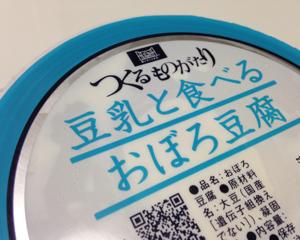 つくるものがたり「豆乳と食べるおぼろ豆腐」は醤油をかけなくても美味しいお豆腐でした