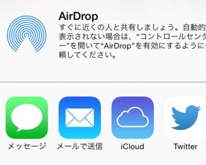 iPhoneのAirDropが表示されないときの解決方法