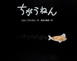 大阪弁の絵本「どこいったん」と「ちがうねん」のラストが衝撃的すぎた