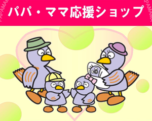 埼玉県の子育て支援制度「パパ・ママ応援ショップ優待カード」が地味にうれしい