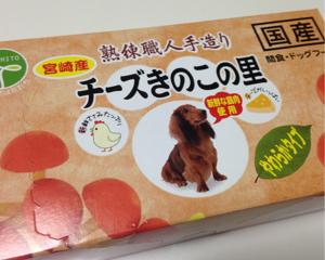 きのこの山そっくりな犬用おやつ「チーズきのこの里」を買ってみた