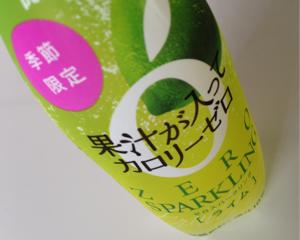 果汁が入ってカロリーゼロな炭酸飲料「ZERO SPARKLING」のライム味を飲んでみた感想